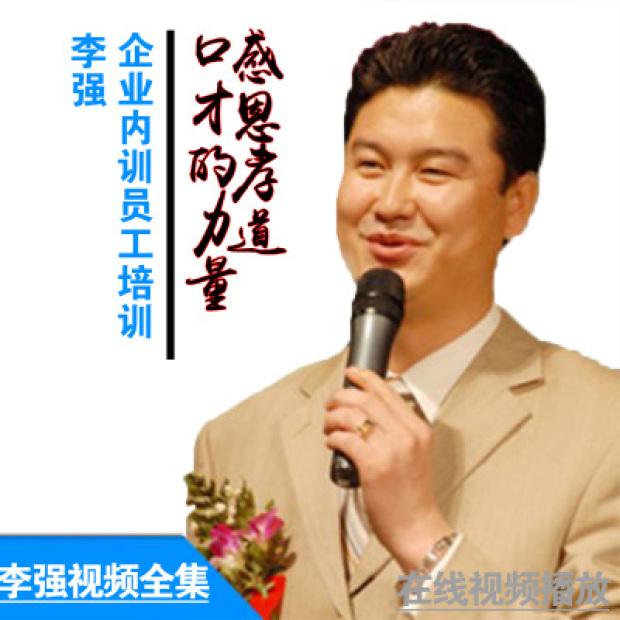 李强—说职业化员工