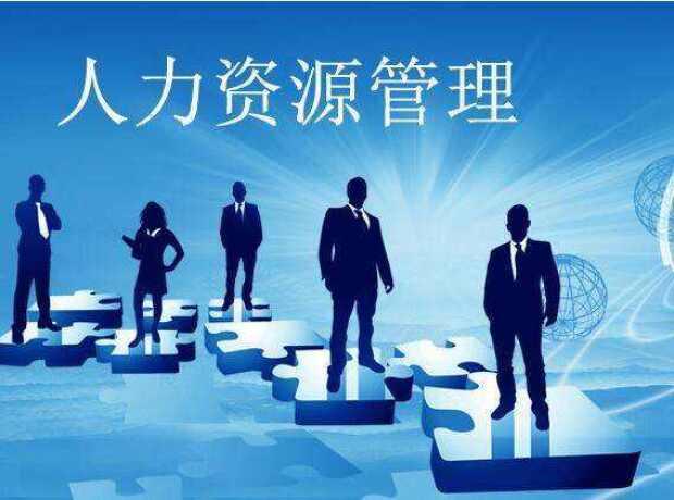 企业人力资源管理师四级
