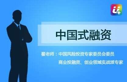 中国式融资