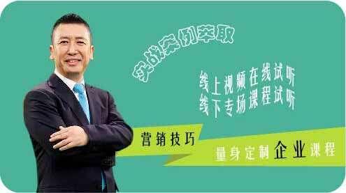 李践—中国好员工-高效员工培训课程