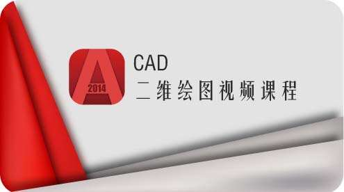 cad2020-二维绘图-视频