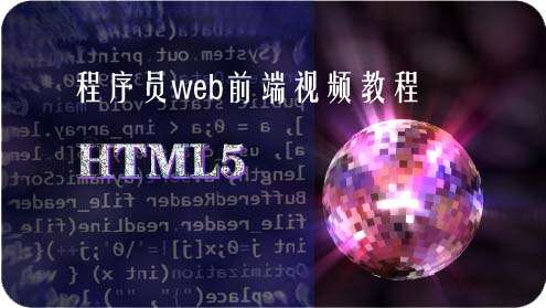 html5入门视频教程
