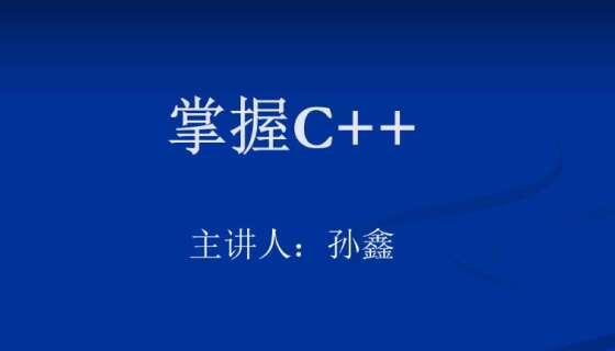 C++开发教程