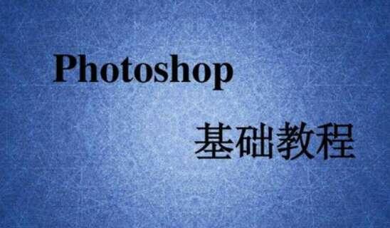 Photoshop基础