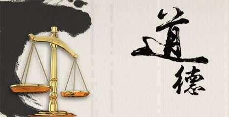 职业道德和修养