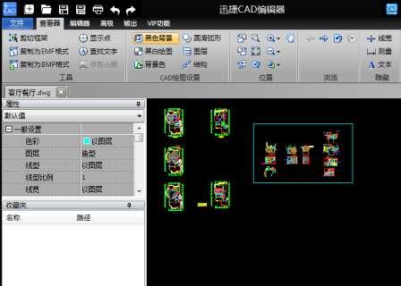 AutoCAD绘图基本操作