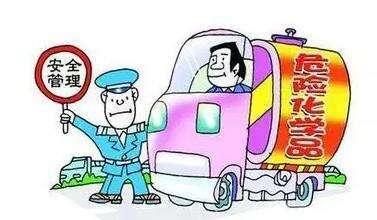 危险化学品储存与运输