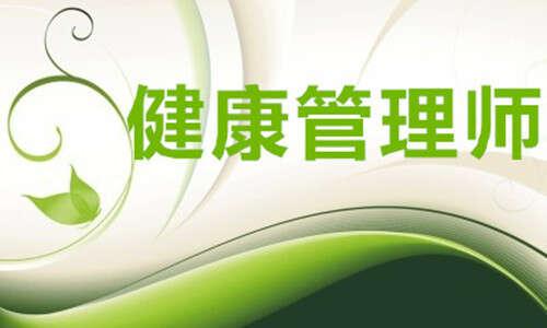中医健康管理师